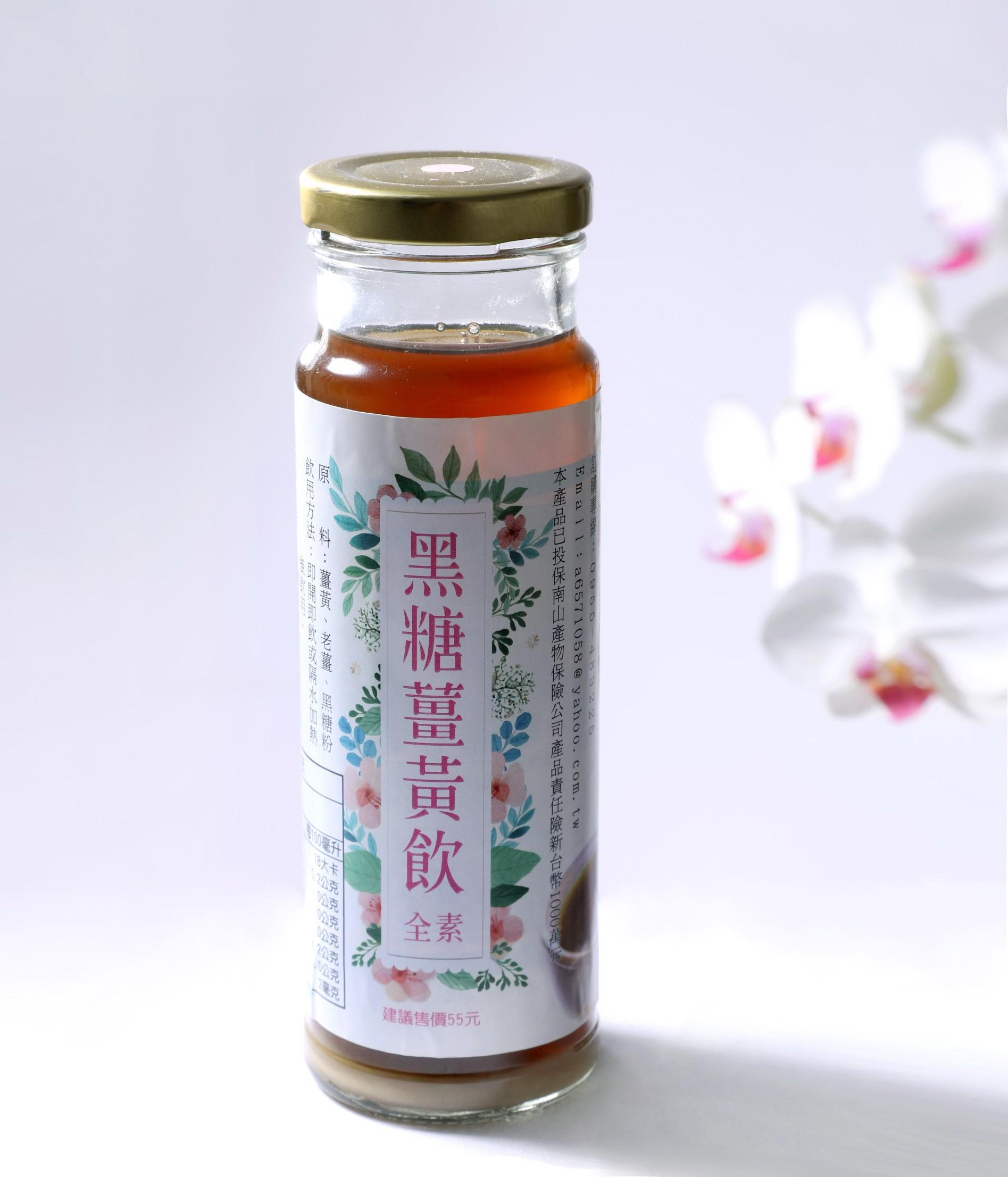 【士官長料理】黑糖薑黃飲 六瓶裝